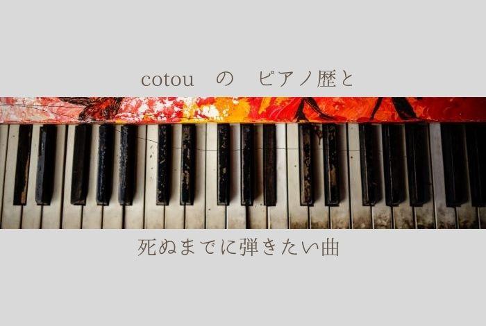 ピアノ歴と死ぬまでに弾きたい曲