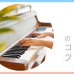 ピアノ上達のコツ